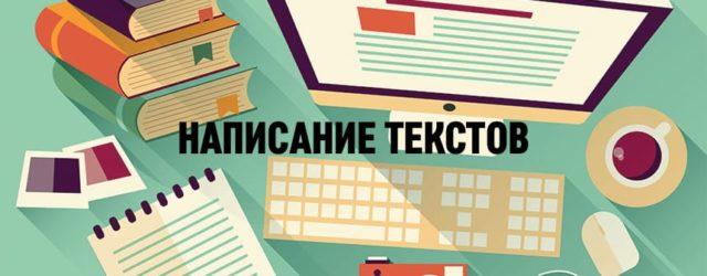 chestniy zarabotok na napisanii statey 640x250 - Три простых шага написания текстов для сайта