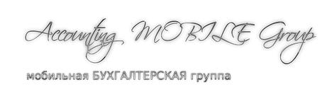 Налоговые проверки   mobillbuh.ru