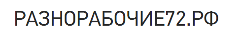 Уборка строй площадки   разнорабочие72.рф