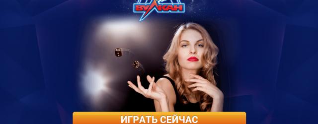 000 337 640x250 - Казино Вулкан онлайн - играть бесплатно и без регистрации