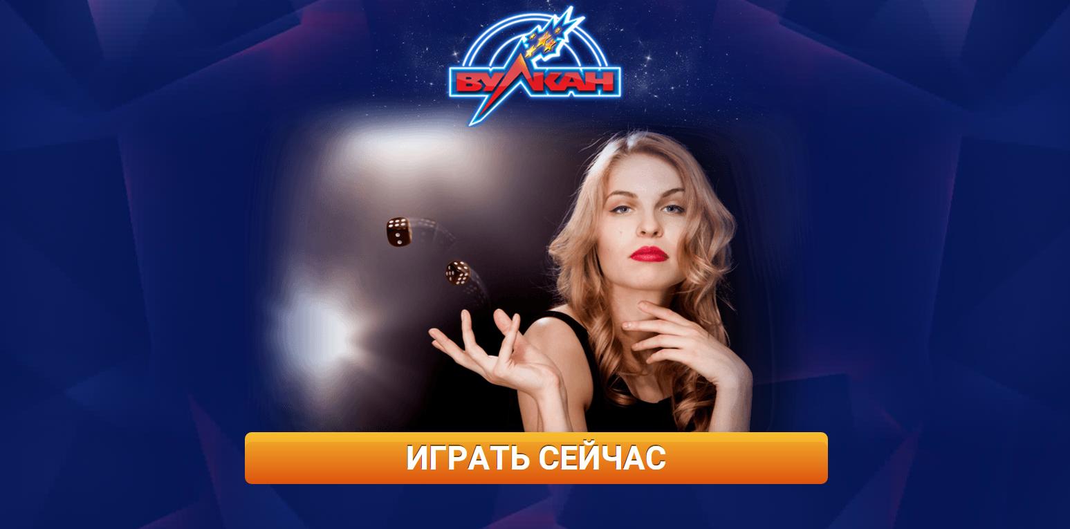 Казино Вулкан онлайн   играть бесплатно и без регистрации